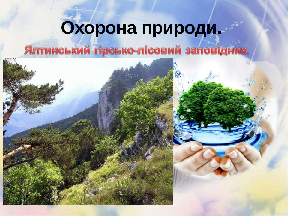 Охорона природи.