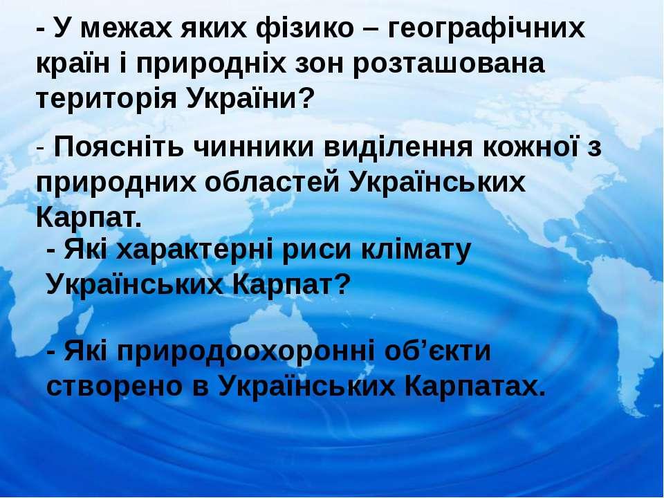 - У межах яких фізико – географічних країн і природніх зон розташована терито...