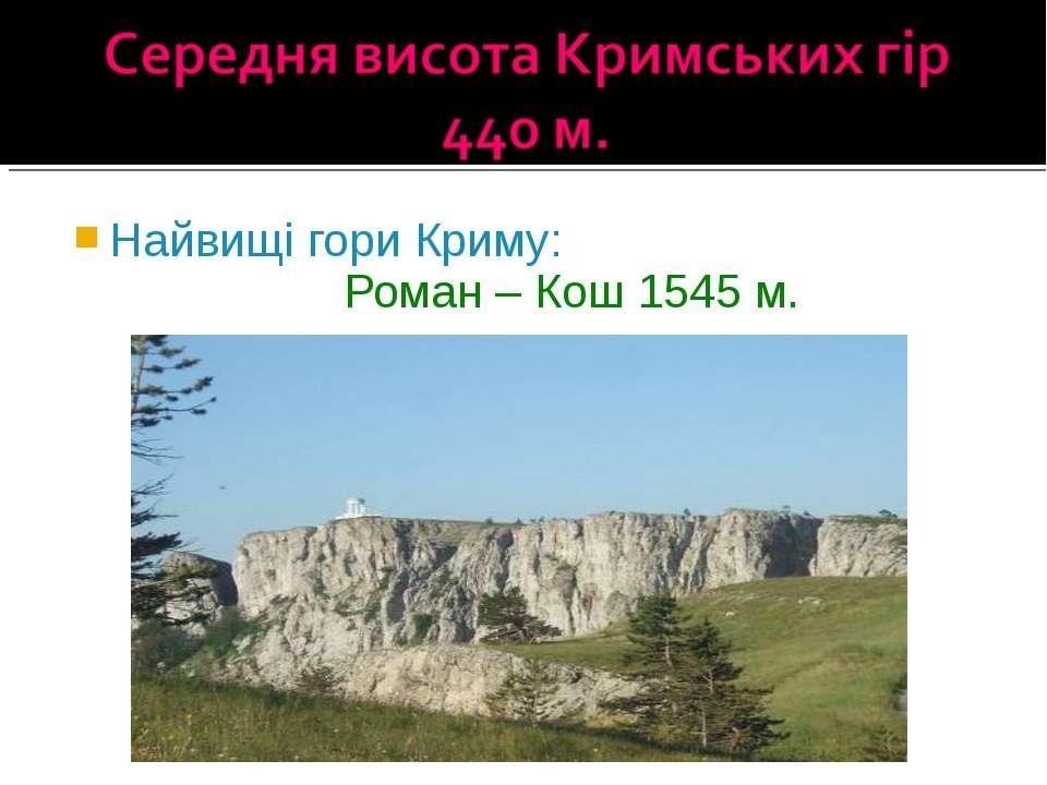 Найвищі гори Криму: Роман – Кош 1545 м.