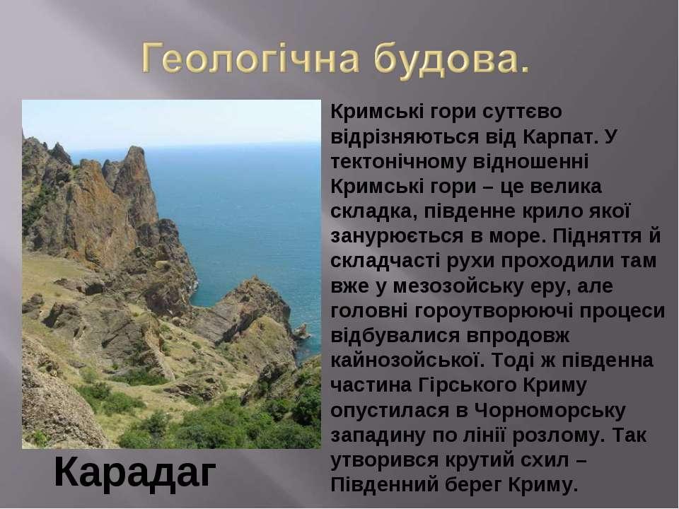 Карадаг Кримські гори суттєво відрізняються від Карпат. У тектонічному віднош...