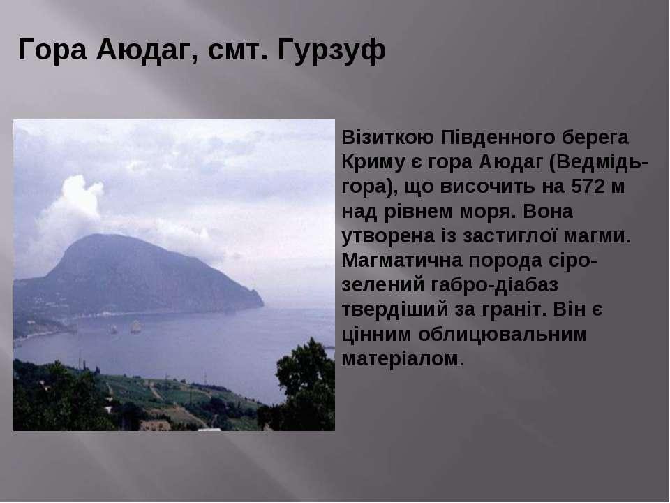 Гора Аюдаг, смт. Гурзуф Візиткою Південного берега Криму є гора Аюдаг (Ведмід...