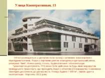 Улица Кооперативная, 13 Об'єкт розміщується у центрі міста по вулиці з активн...