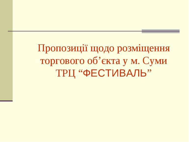 """Пропозиції щодо розміщення торгового об'єкта у м. Суми ТРЦ """"ФЕСТИВАЛЬ"""""""