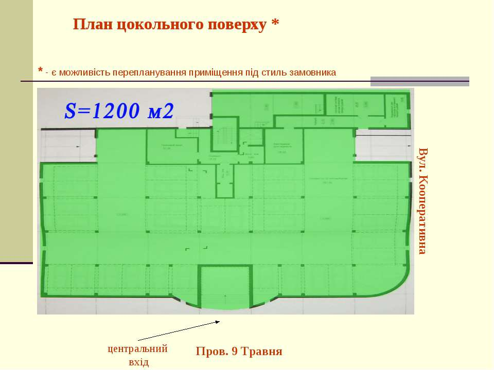 План цокольного поверху * Вул. Кооперативна центральний вхід Пров. 9 Травня *...
