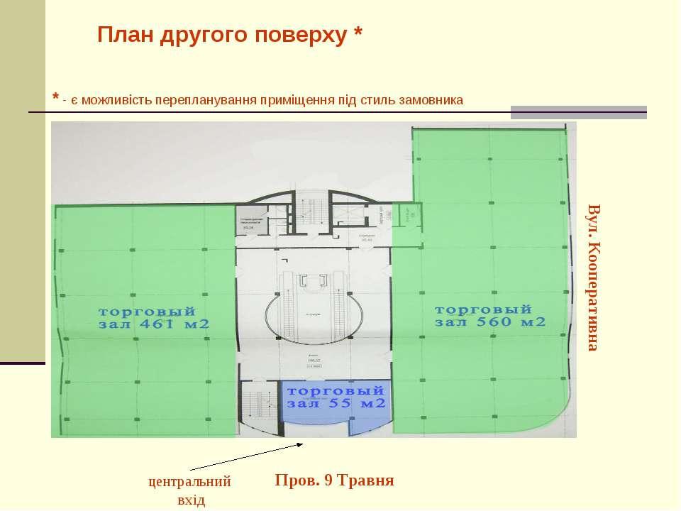 План другого поверху * Пров. 9 Травня Вул. Кооперативна центральний вхід * - ...