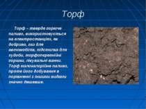 Торф Торф – тверде горюче паливо, використовується на електростанціях, як доб...