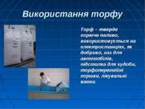 Використання торфу Торф – тверде горюче паливо, використовується на електрост...