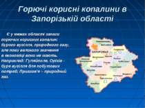 Горючі корисні копалини в Запорізькій області Є у межах області запаси горючи...