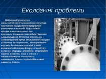 Екологічні проблеми Надмірний розвиток гірничодобувної промисловості став при...