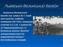 Львівсько-Волинський басейн Львівсько-Волинський басейн має запаси до 1 млрд....