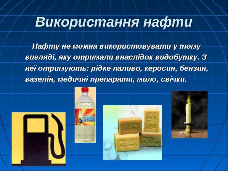 Використання нафти Нафту не можна використовувати у тому вигляді, яку отримал...