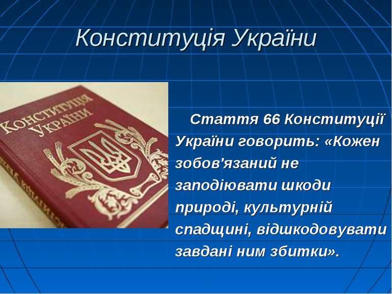 Конституція України Стаття 66 Конституції України говорить: «Кожен зобов'язан...