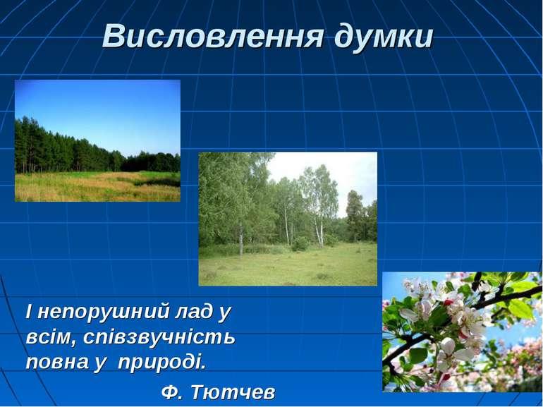 Висловлення думки І непорушний лад у всім, співзвучність повна у природі. Ф. ...