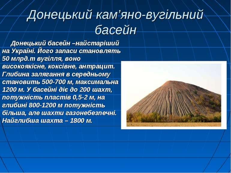 Донецький кам'яно-вугільний басейн Донецький басейн –найстаріший на Україні. ...
