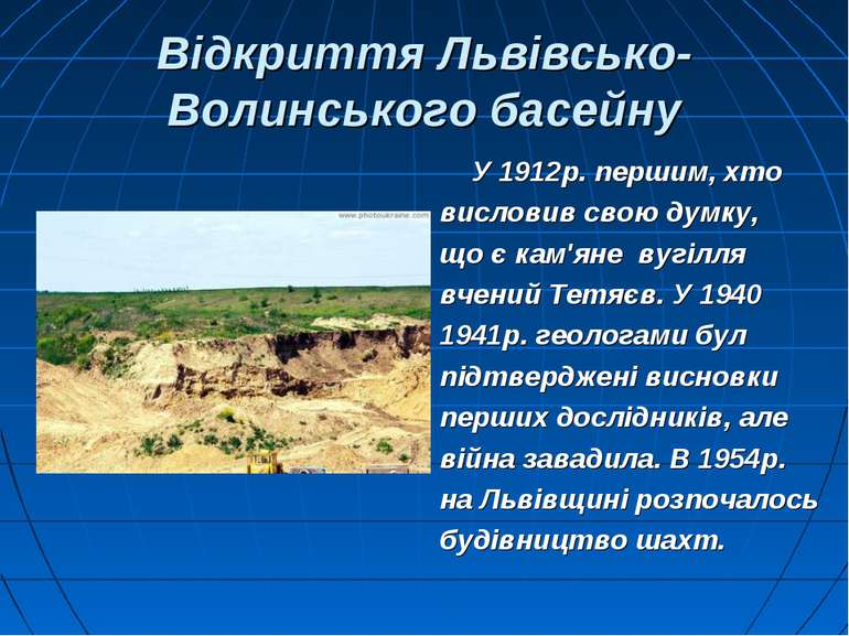 Відкриття Львівсько-Волинського басейну У 1912р. першим, хто висловив свою ду...