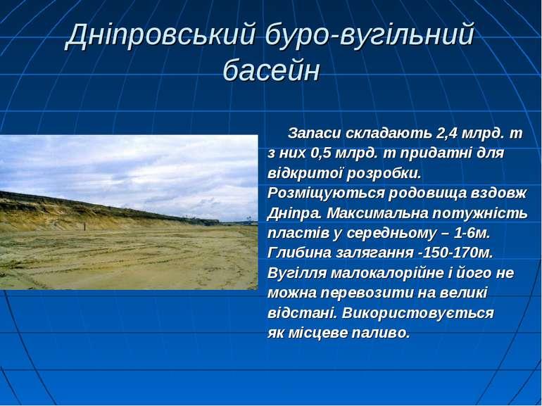 Дніпровський буро-вугільний басейн Запаси складають 2,4 млрд. т з них 0,5 млр...