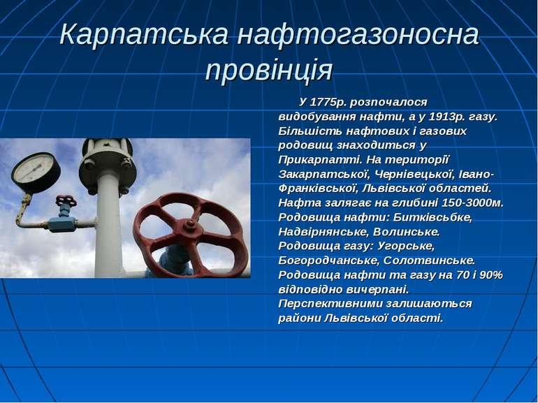 Карпатська нафтогазоносна провінція У 1775р. розпочалося видобування нафти, а...
