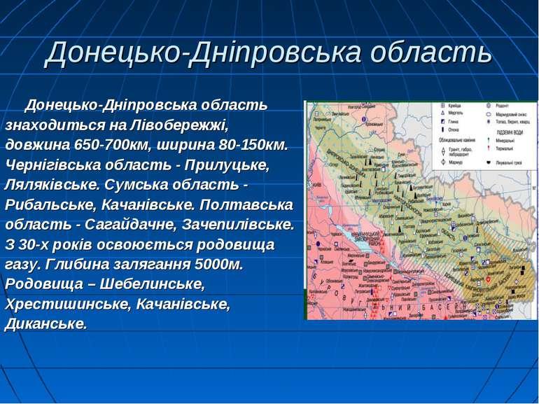 Донецько-Дніпровська область Донецько-Дніпровська область знаходиться на Ліво...