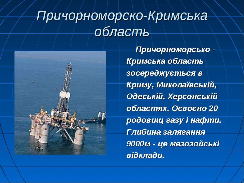 Причорноморско-Кримська область Причорноморсько - Кримська область зосереджує...