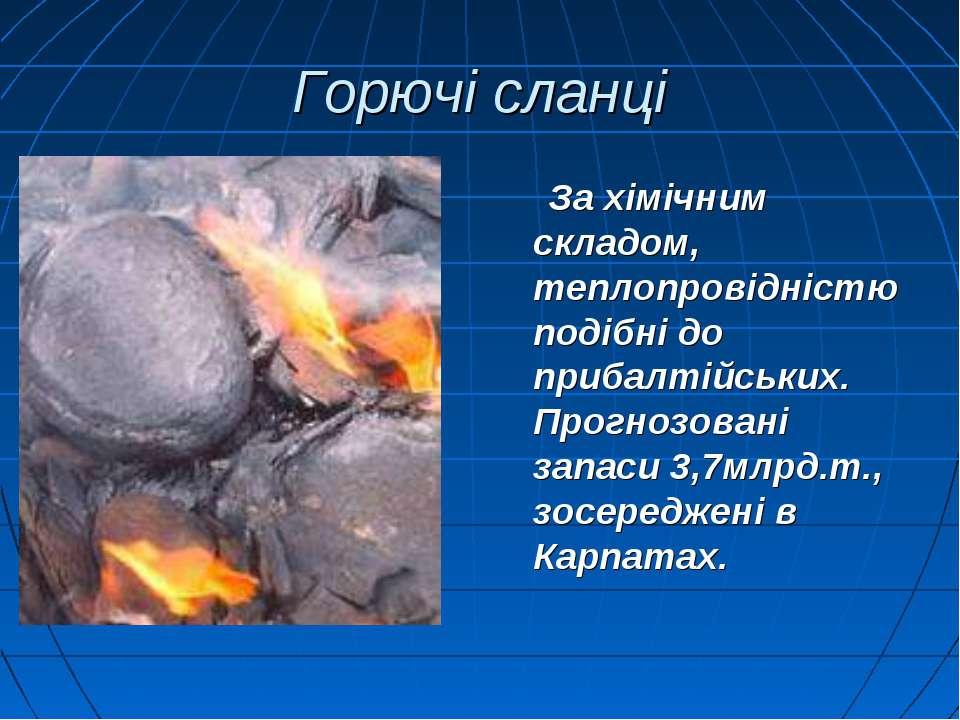 Горючі сланці За хімічним складом, теплопровідністю подібні до прибалтійських...