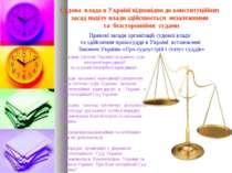 Судова влада в Україні відповідно до конституційних засад поділу влади здійсн...