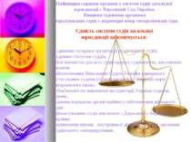 Найвищим судовим органом у системі судів загальної юрисдикції є Верховний Суд...