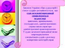 Законом України «Про судоустрій і статус суддів» регламентується, що: суди за...