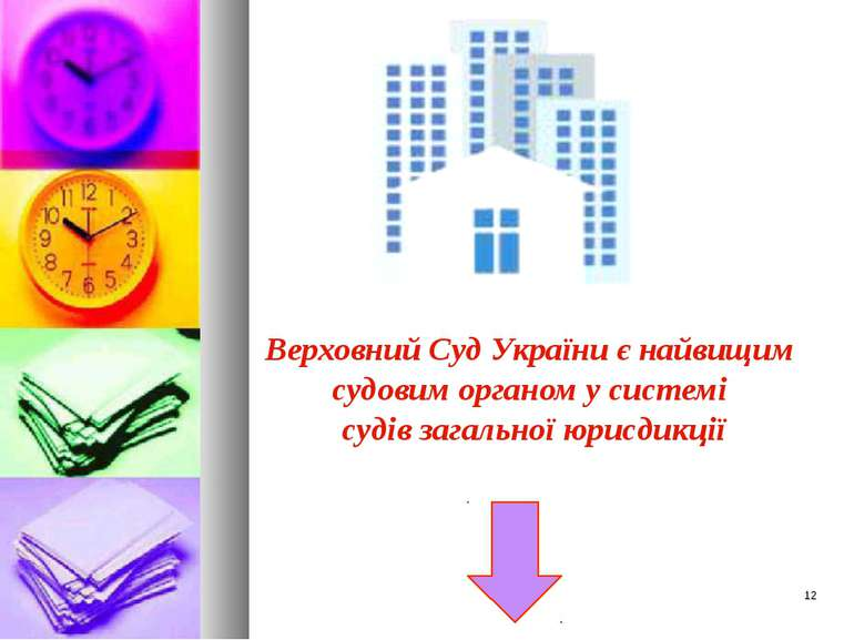 Верховний Суд України є найвищим судовим органом у системі судів загальної юр...