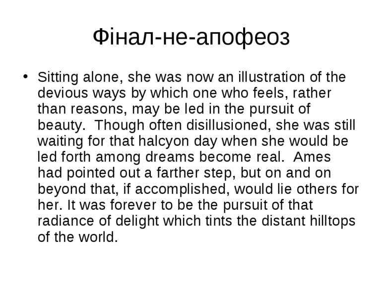 Фінал-не-апофеоз Sitting alone, she was now an illustration of the devious wa...