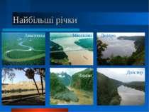 Найбільші річки Амазонка Ніл Міссісіпі Янцзи Дніпро Дністер