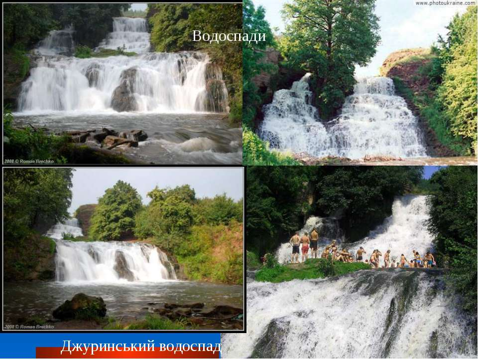 Джуринський водоспад Водоспади