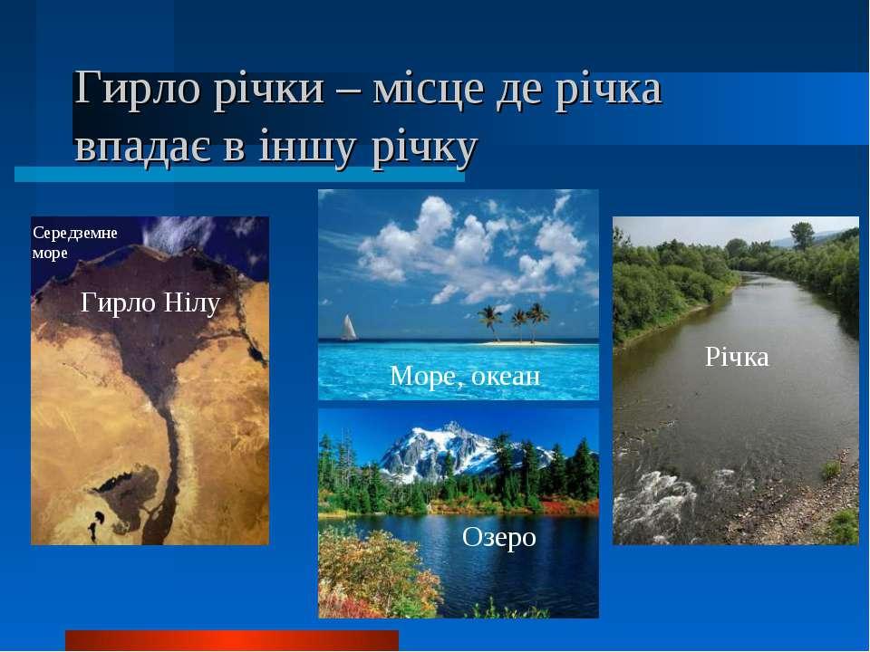 Гирло річки – місце де річка впадає в іншу річку Море, океан Озеро Річка Гирл...
