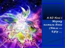 А від Ночі і Мороку постали вічне Світло — Ефір …