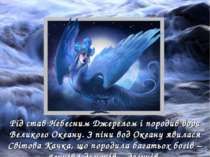 Рід став Небесним Джерелом і породив води Великого Океану. З піни вод Океану ...