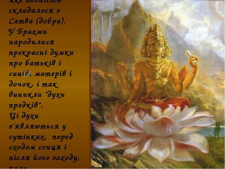 Потім Брахма взяв третє тіло, яке повністю складалося з Сатва (добра). У Брах...