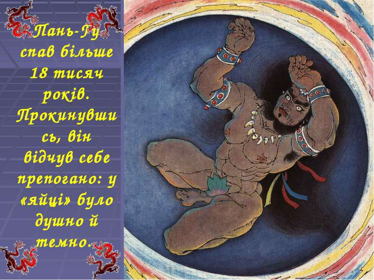 Пань-Гу спав більше 18 тисяч років. Прокинувшись, він відчув себе препогано: ...