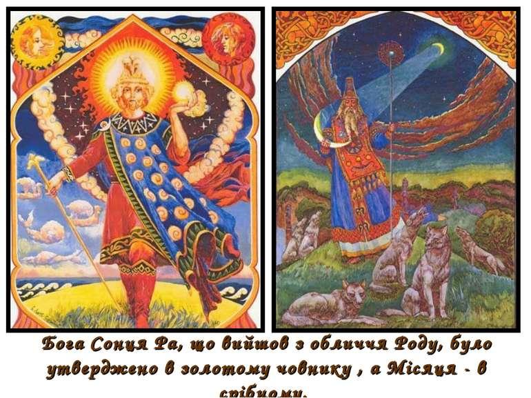 Бога Сонця Ра, що вийшов з обличчя Роду, було утверджено в золотому човнику ,...