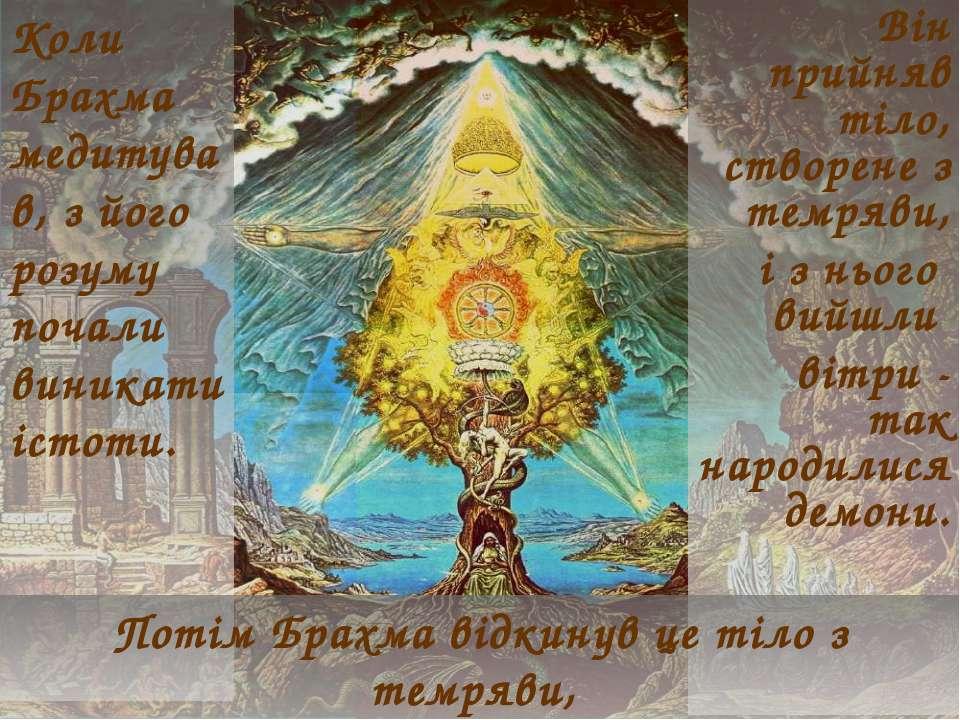 Коли Брахма медитував, з його розуму почали виникати істоти. Він прийняв тіло...