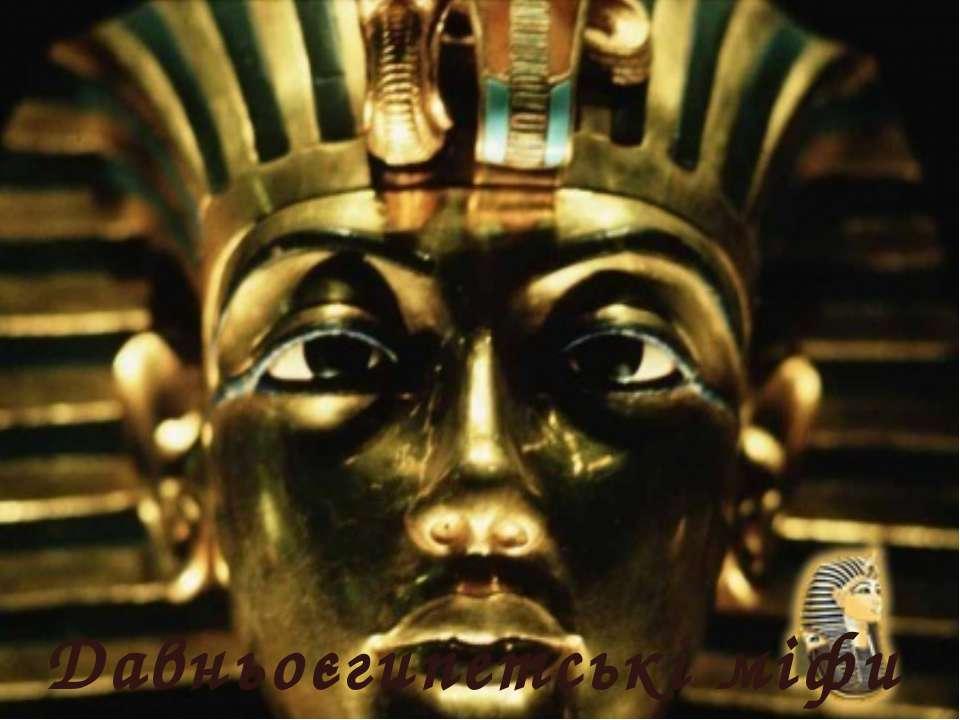 Давньоєгипетські міфи