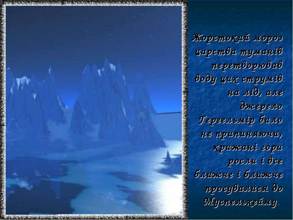 Жорстокий мороз царства туманів перетворював воду цих струмів на лід, але дже...