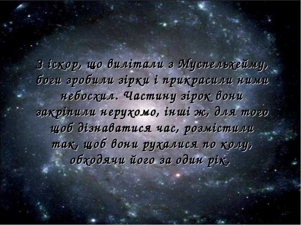 З іскор, що вилітали з Муспельхейму, боги зробили зірки і прикрасили ними неб...