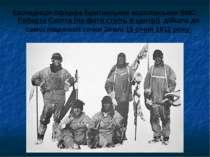 Експедиція офіцера Британських королівських ВМС Роберта Скотта (на фото стоїт...