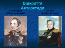 Відкриття Антарктиди Лазарєв Михайло Петрович Беллінсгаузен Фаддей Фаддейович