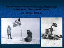 Норвезька експедиція Руаля Амундсена підкорила Південний Полюс 14 грудня 1911 р.