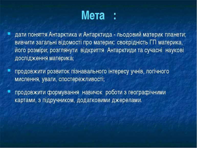 Мета : дати поняття Антарктика и Антарктида - льодовий материк планети; вивчи...