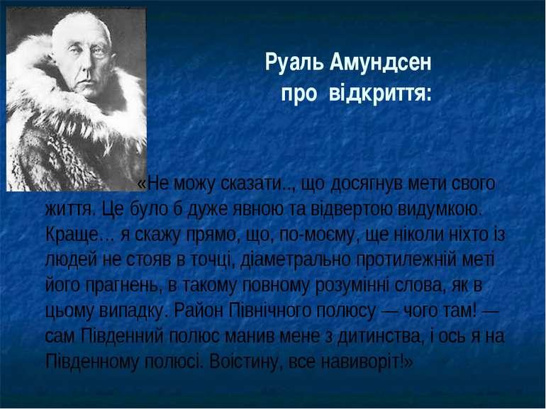 Руаль Амундсен про відкриття: «Не можу сказати.., що досягнув мети свого житт...