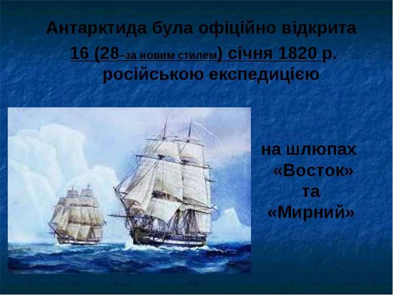 Антарктида була офіційно відкрита 16 (28–за новим стилем) січня 1820 р. росій...