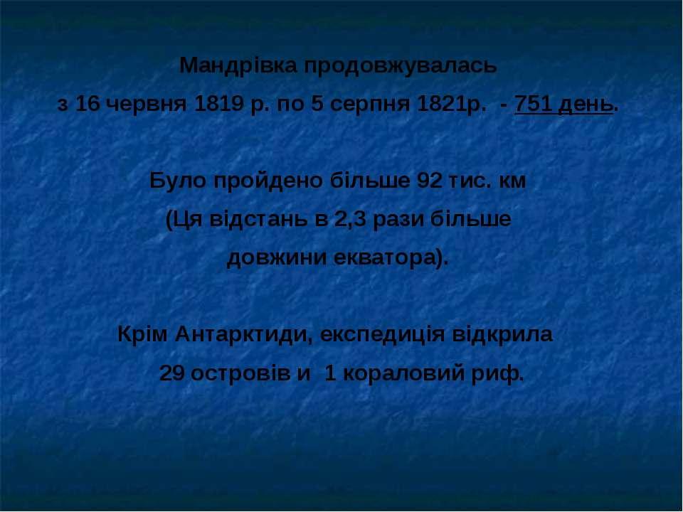 Мандрівка продовжувалась з 16 червня 1819 р. по 5 серпня 1821р. - 751 день. Б...