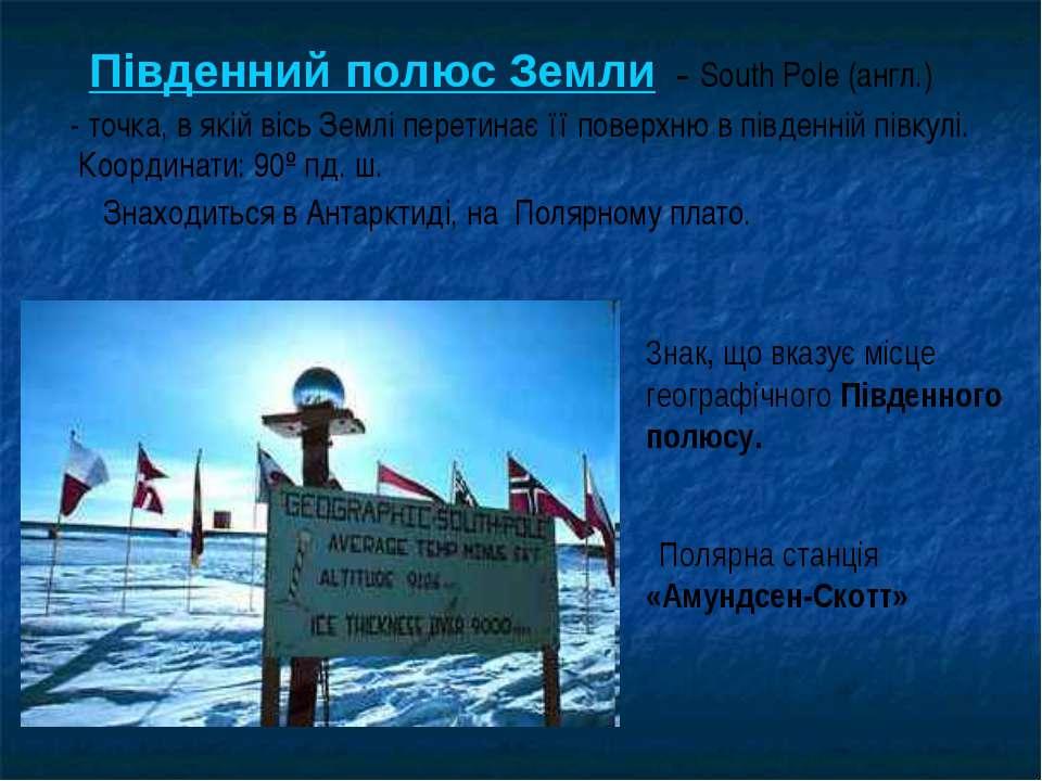 Південний полюс Земли - South Pole (англ.) - точка, в якій вісь Землі перетин...