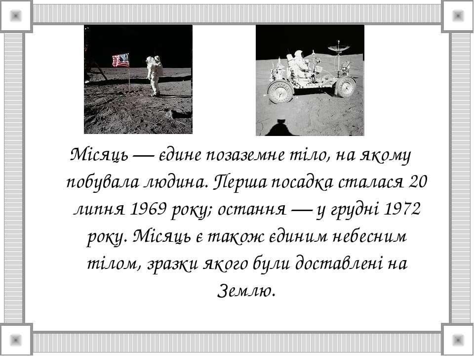 Місяць — єдине позаземне тіло, на якому побувала людина. Перша посадка сталас...